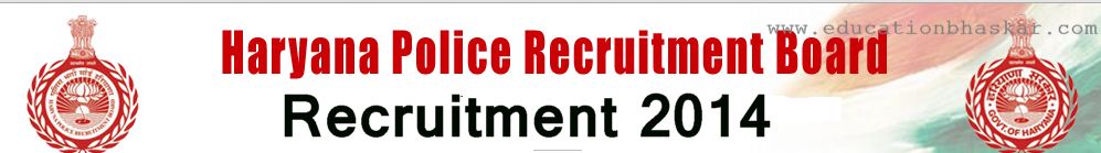 Haryana police recruitment board HPRB Recruitment 2014 Education Bhaskar logo