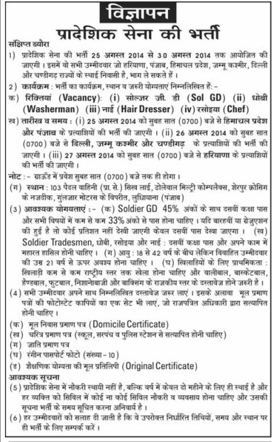 Army Open Bharti Recruitment Notification