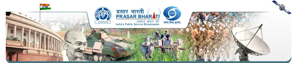 All-India-Radio-Prasar-Bharati-Logo-Large-