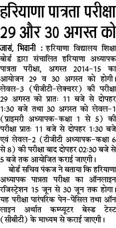 HTET August 2015 Haryana TET 2014-15 notification