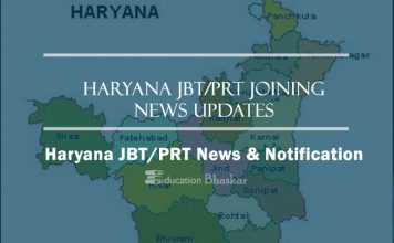 Haryana JBT PRT joining news updates