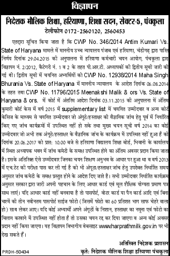 Haryana jbt Thumb Impression notice 26 may 2017