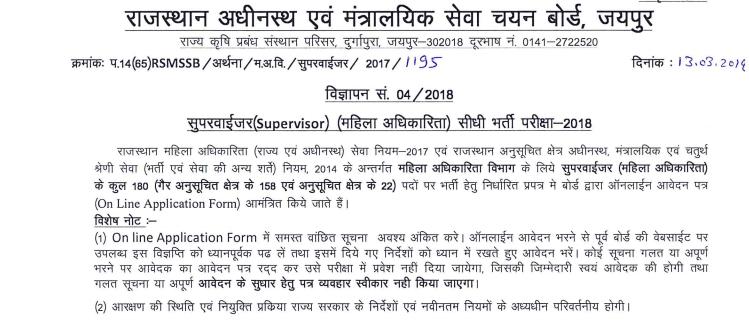 rsmssb advt. 2018 recruitment