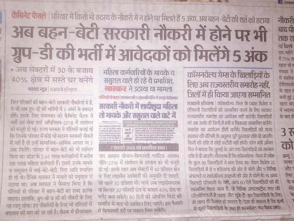 haryana group d 5 marks relaxation news for female candidates in family
