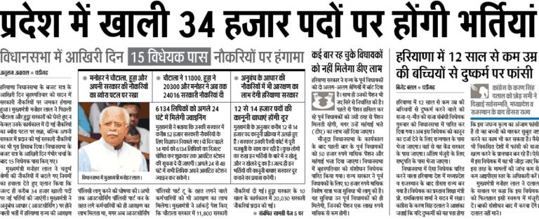 haryana group d class 4 recruitment bharti vacancies by hssc