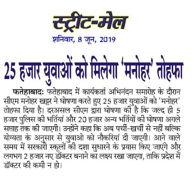 haryana police recruitment news june 2019