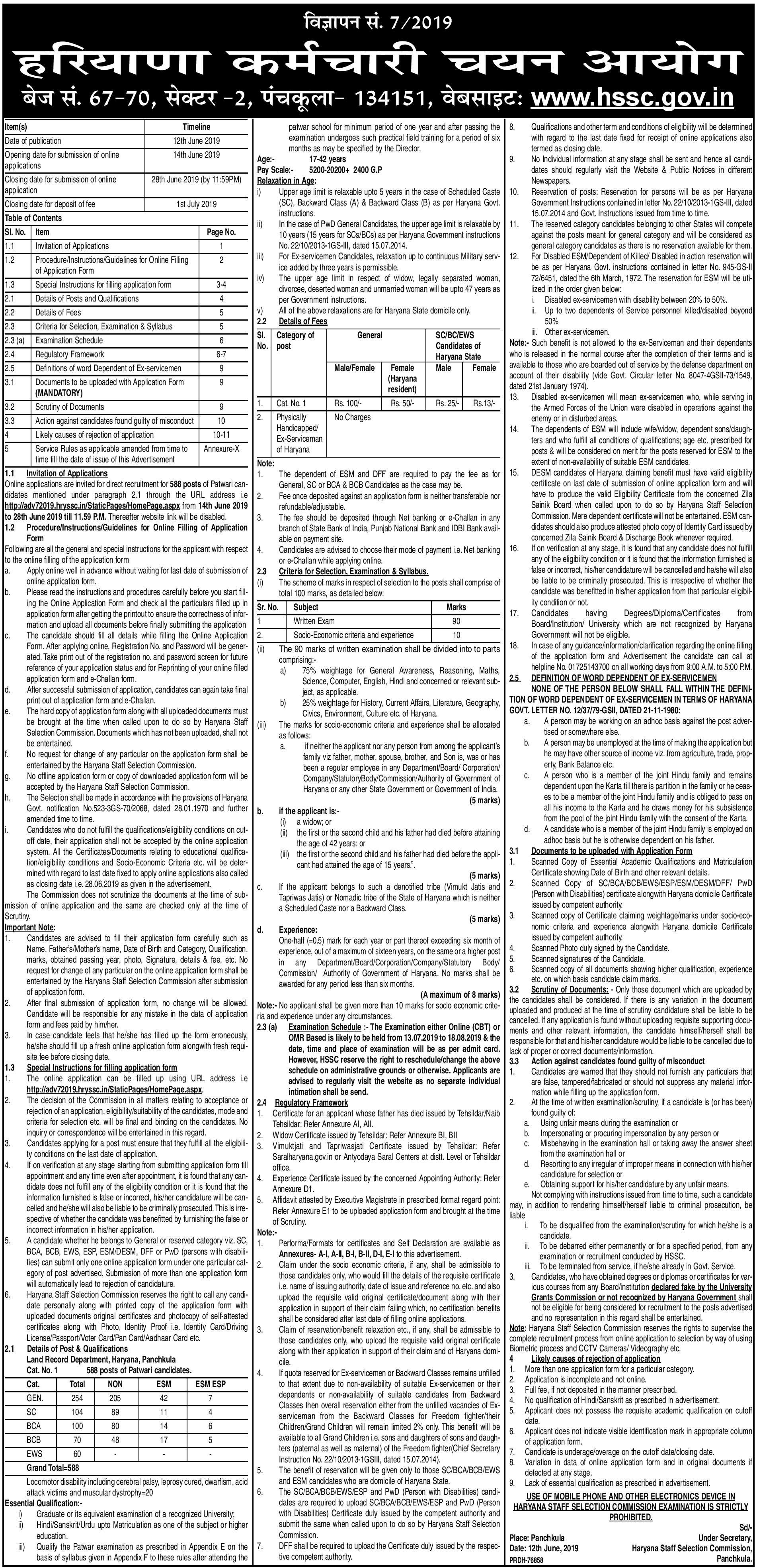 HSSC Patwari Recruitment 2019- Haryana Patwari 588 Vacancies HSSC Advt. 7 2019 Patwari Recruitment in Haryana 2019