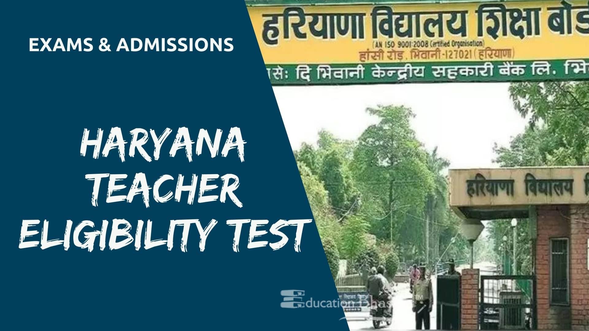 HTET, Haryana TET, Haryana Teacher Eligibility Test